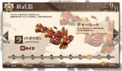 新剛種武器(シーズン6.0)04