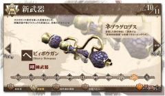 新剛種武器(シーズン6.0)05