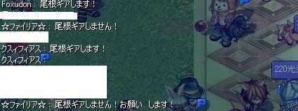 尾根ギア4