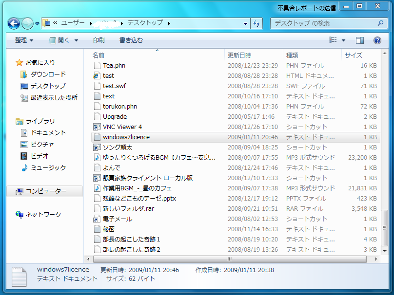 windows7-window2.png