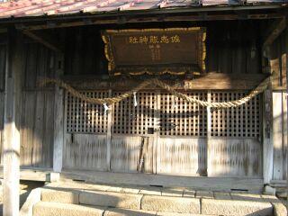 佐志能神社、近影