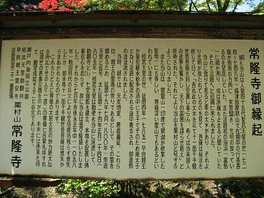 (3)常隆寺縁起