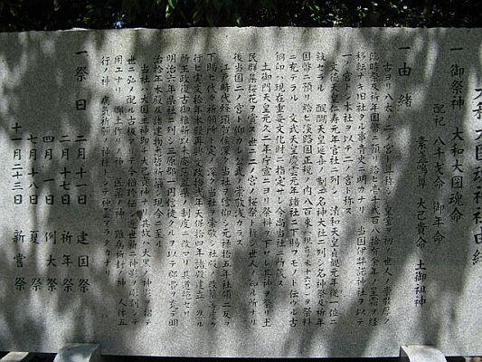 由緒書き石碑