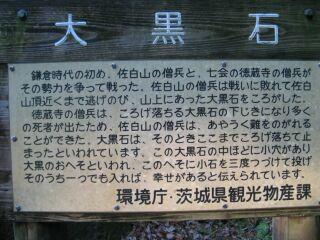 IMG_2203大黒石説明版