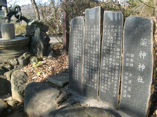薬神神社、石碑