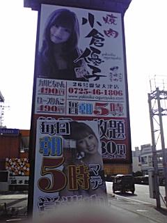 091003_焼肉小倉優子.jpg