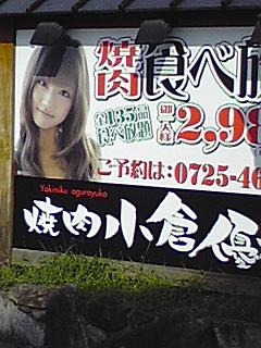091003_焼肉小倉優子3.jpg