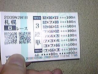 札幌6R 3連単