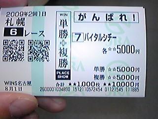 8月1日 札幌6R 単勝