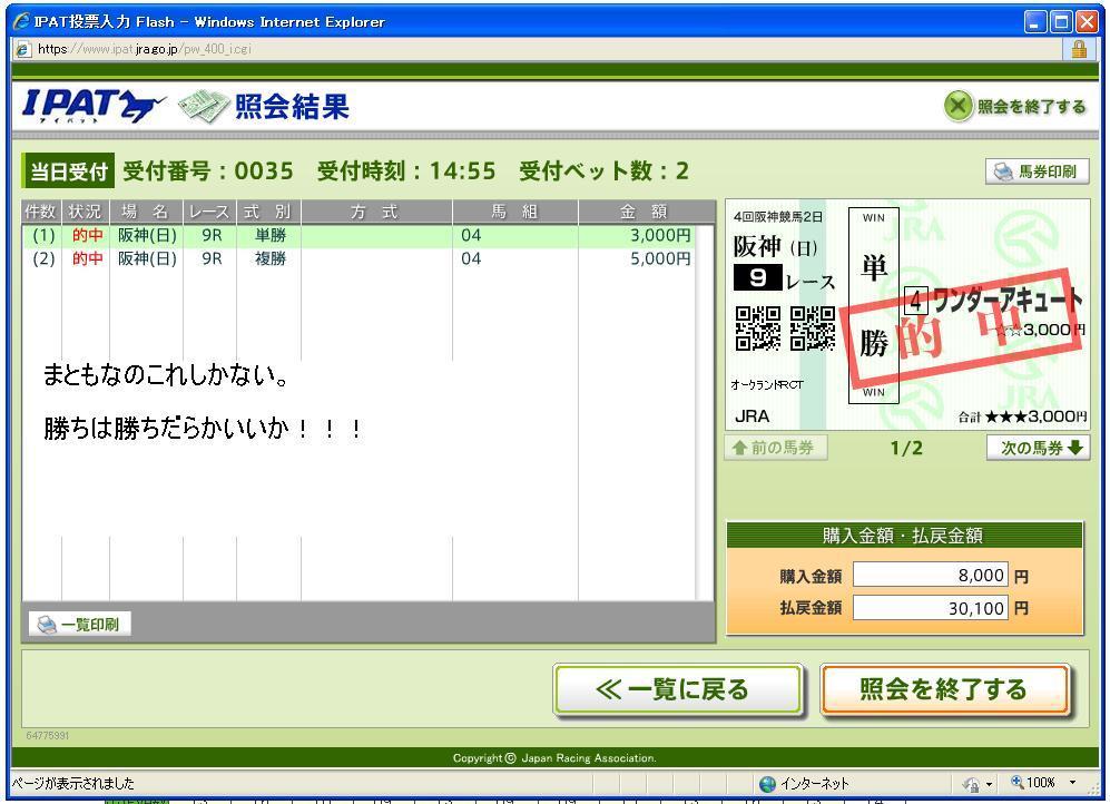 阪神9R 単勝 複勝