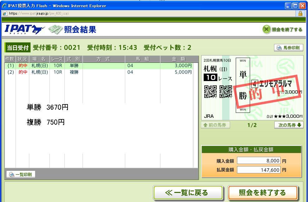 8月30日 札幌10R 単勝