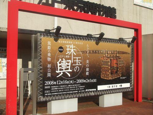 081219-tokyo1.jpg