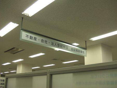 090202-houmukyoku1.jpg