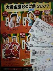 s-大名古屋落語祭り2009
