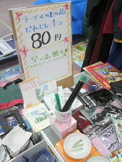 フリマ80円