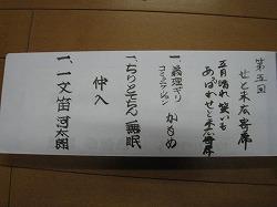 s-16ネタ帳