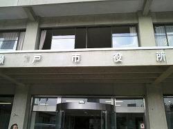 s-瀬戸市役所