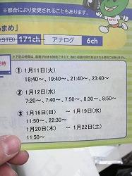 s-GCTV放映