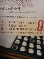 s2011102421120001.jpg