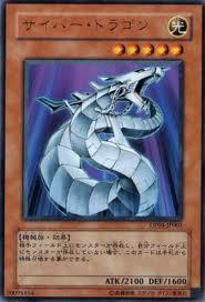 サイバー・ドラゴン