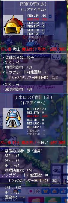 レア装備1