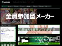 """""""全員参加型AVメーカー"""" EROTICA(エロチカ) 始動"""