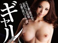 宮田玲香 2/4 AVデビュー 「ギャル公務員 初撮り 潮吹きデビュー」