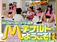 好きな飲食チェーン店の女性の制服ランキング【男性編】 1位はマクドナルド