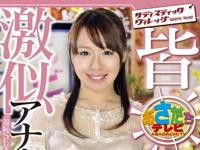 椎名ゆい 「あさだちテレビ 皆○愛子激似アナウンサー!」 4/22 リリース