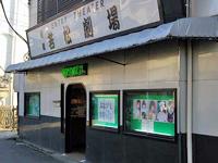 船橋のストリップ劇場「若松劇場」を摘発