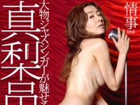 10/4(日) 真梨邑ケイ DVD「情事」発売記念イベント開催決定