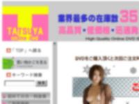 裏DVD販売で通販サイト「TATSUYA」など摘発