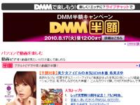 DMM アダルト半額キャンペーン ~8/17 (火) 昼12時まで