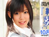 """""""関西発スーパーアイドル"""" 葵つかさ 10/8 AVデビュー 「絶対少女 葵つかさ」"""
