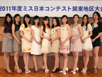ミス日本2011関東地区大会からグランプリ決定コンテストに進む10人が決定