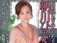 元祖Mr.レディ ひかるちゃん 10/22 AVデビュー 「元祖Mr.レディ ひかるちゃん 朝川ひかる」