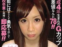 小嶋ゆい菜 10/1 AVデビュー 「お嬢様がSEXしたくてAVに応募してきた!! 小嶋ゆい菜」