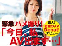 藤森さくら 10/8 AVデビュー 「緊急ハメ撮り! 『今日、私AV出ます…』 埼玉県出身 さくら23歳」