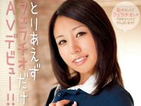 谷村早苗 10/13 AVデビュー 「とりあえずフェラチオだけでAVデビュー!! 谷村早苗」