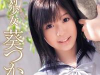 葵つかさ 10/8 AVデビュー 「絶対少女 葵つかさ」 ジャケ写公開とあいさつムービー