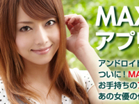 MAXING(マキシング)からAndroid対応アプリ登場