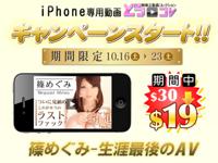 iPhone専用無修正動画サイト「どうコレ」で月額$30→$19になるキャンペーン実施中 ~10/23