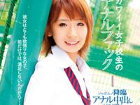 美咲結衣 裏DVD 「キャットウォーク ポイズン 30 : 美咲結衣」 11/1 リリース