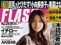 FLASH(フラッシュ)12月14日号に小向美奈子&春菜はなの3Dグラビア掲載(3Dメガネ付き)