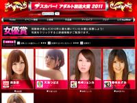 「スカパー!アダルト放送大賞 2011」 投票受付&イベント観覧応募受付中