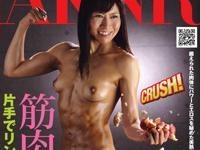 永瀬美月 1/8 AVデビュー 「筋肉熟女 片手でリンゴを粉砕する女 永瀬美月」