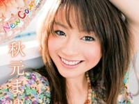 秋元まゆ花 2/11 AVデビュー 「New Comer 一目惚れしちゃった♥ 秋元まゆ花」