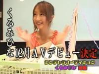 くるみひな  2009年12月AVデビュー決定