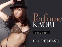 MUTEKI第12弾芸能人 KAORI 「Perfume」 12/1 AVデビュー