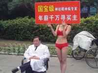 """深圳の路上でビキニ女性にパネルを持たせて就職活動をしてる""""国宝級""""の神経精神病専門家がいたらしい"""
